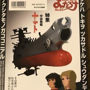 まんだらけ【2652】 おばQ と 宇宙戦艦ヤマト特集号 まんだらけZENBE No.95