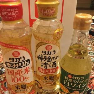宝ホールディングス【2351】 料理酒・本みりん・料理白ワイン