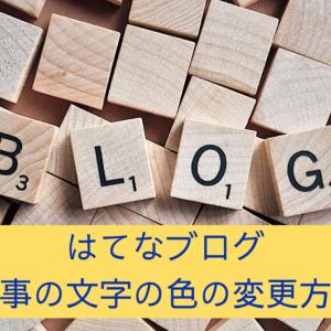 【はてなブログ】記事の文字の色の変更方法