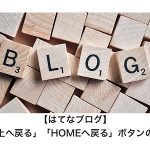 【はてなブログアレンジ】「記事の上へ戻る」「HOMEへ戻る」ボタンの設置方法