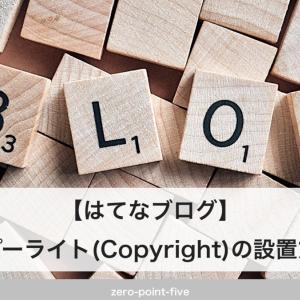 【はてなブログアレンジ】コピーライト(Copyright)の設置方法