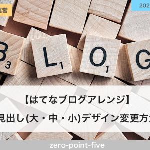 【はてなブログアレンジ】見出し(大・中・小)デザインを変更する方法