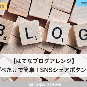 【はてなブログアレンジ】コピペだけで簡単! | SNSシェアボタン変更