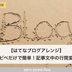 【はてなブログアレンジ】コピペだけで簡単! | 記事の文中の行間変更