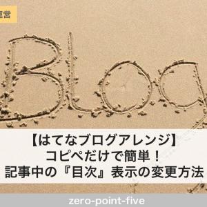 【はてなブログアレンジ】『目次』のアレンジ | 記事中の『目次』表示の変更方法
