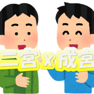 二宮和也と成宮寛貴のドラマ共演エピソード