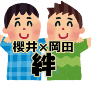 V6岡田准一が仲良しすぎる櫻井翔へのドラマ共演・夜会で示した愛