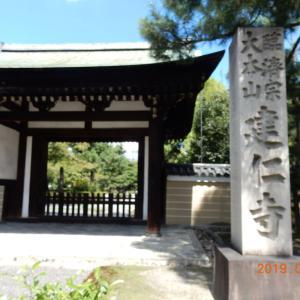 京都大阪 駆け巡りの旅  其の2    建仁寺