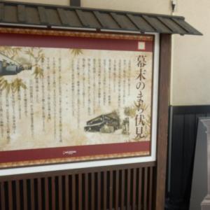 京都大阪 駆け巡りの旅  其の5  幕末のまち伏見、そして名酒のまち伏見