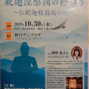 宮城県第2教区護持会 講演会「釈迦涅槃図 絵解きの世界」