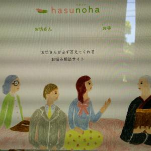 hasunohaオンライン意見交換会