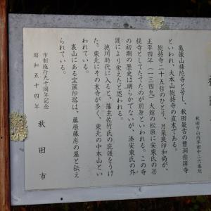研修会で秋田市の補陀寺様に行ってきました