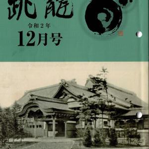 『跳龍』『宗報』12月号の「板橋興宗禅師 荼毘式禮」記事を見て
