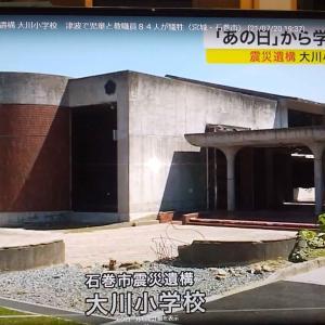 防災について学び問い続けよう  ―東日本大震災十周年に思うことー