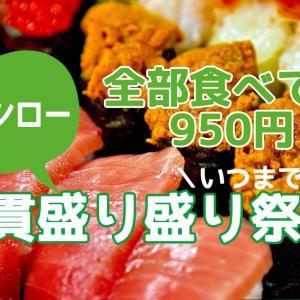 スシロー3貫盛り盛り祭りはいつまで?全部食べても950円