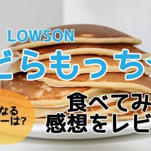 【ローソン】どらもっち食べてみた感想と気になるカロリーは?