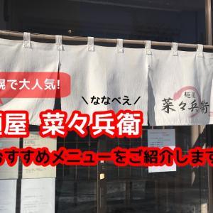 【札幌ラーメン】麺屋 菜々兵衛(ななべえ)おすすめメニュー