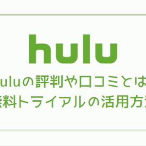 Huluの評判や口コミとは? 無料トライアルの活用方法!