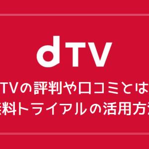 dTVの評判や口コミとは?無料トライアルの活用方法を紹介