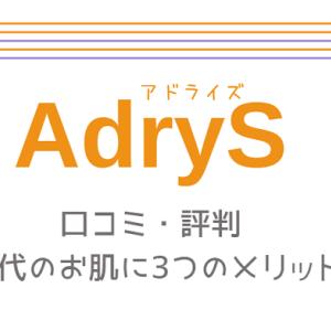 AdryS(アドライズ)口コミ・評判 30代のお肌に3つのメリット