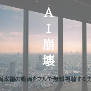 『AI崩壊』映画本編の動画をフルで無料視聴する2つの方法!