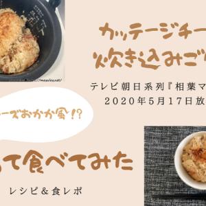 【相葉マナブ】カッテージチーズ炊き込みご飯2人分作ってみた!
