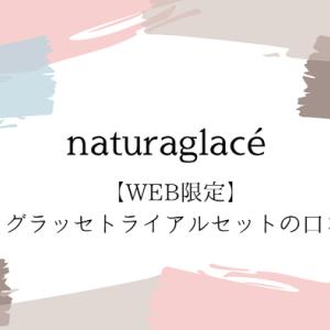 【WEB限定】ナチュラグラッセトライアルセットの口コミ・評判