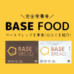 完全栄養食【BASE FOOD】ベースブレッドを実食!口コミを紹介