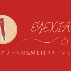 アイシア【EYEXIA】アイクリームの効果を口コミ・レビュー