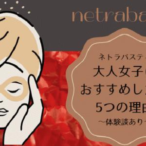 ネトラバスティ【体験談】大人女子におすすめしたい5つの理由