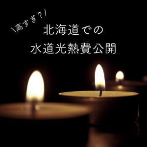 【高すぎ?】北海道での水道光熱費公開