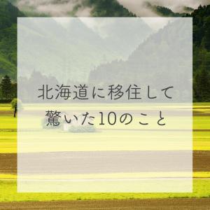 北海道に移住して驚いた10のこと