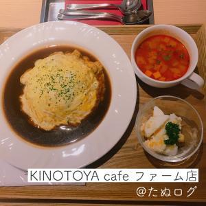 【札幌市清田区】KINOTOYA cafe ファーム店
