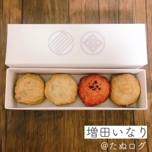 【札幌市西区】増田いなり