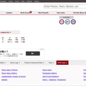 #39 メジャーリーグの有能データサイト(Baseball-Reference.com)