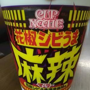 カップ麺祭り第715弾@cup needle 花椒シビうま麻辣
