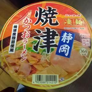 カップ麺祭り第717弾@静岡焼津かつおラーメン(ニュータッチ)