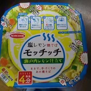 カップ麺祭り第718弾@瀬戸内レモン仕立て モッチッチ 塩レモン焼そば