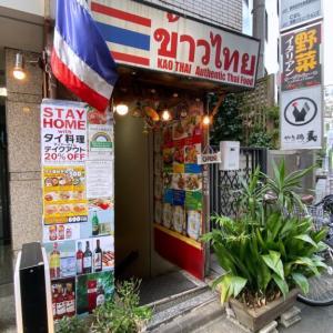 ランチビュフェ食べ放題のタイ料理店「カオタイ」に行ってみた。【高田馬場】