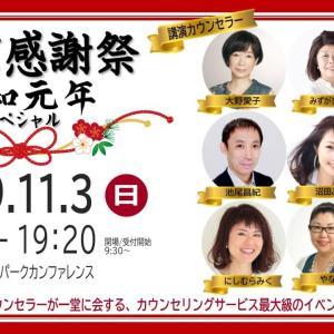 【東京感謝祭】『私のいいとこどこですか?』あなたの魅力をどんどん書いていきます!