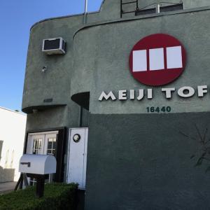 アメリカにもあります!昭和なお豆腐屋さん「Meiji Tofu」