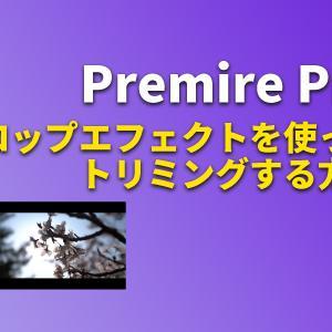 Premiere Proでクロップを使って動画をトリミングする方法