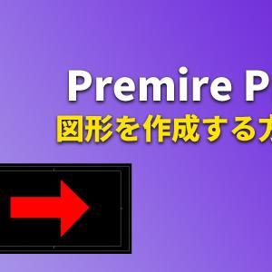 Premiere Proで図形を作成する方法【枠や矢印の作成方法も解説】