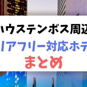 ハウステンボス周辺のバリアフリー対応ホテルまとめ【2019年版】