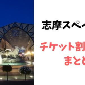 志摩スペイン村のチケット割引!最大5600円引き【2019年版】