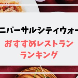 ユニバーサルシティウォークおすすめレストランランキング【2019年版】