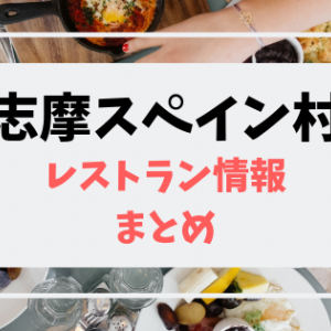 志摩スペイン村のレストランまとめ!予算は?お子さまメニューは?【2019年版】
