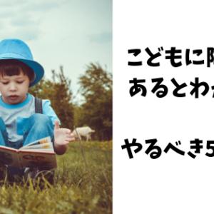 子供に障害があると分かったら、とりあえずやるべき5つのこと