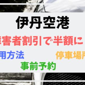 伊丹空港の駐車場は障害者割引で半額に!利用方法を徹底解説【2019年版】