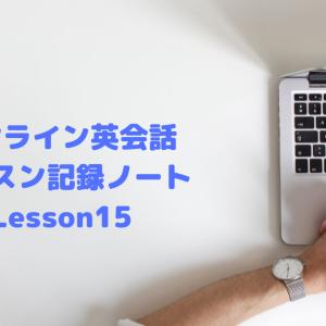 【学習記録】オンライン英会話レッスン記録ノート-Lesson15